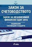 Закон за счетоводството. Закон за независимия финансов одит. Национални счетоводни стандарти 2017 - книга