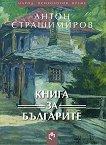 Книга за българите - Антон Страшимиров -