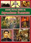 Моята първа книга за Априлското въстание - Любомир Русанов -