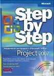 Step by step: Microsoft Office Project 2007 + CD - Тимоти Д. Джонсън, Карл С. Чатфийлд -