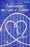 Спасението на Кали и Кейдън - Джесика Соренсен -