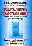 Водата лекува, лекарствата убиват - Д-р Ф. Батманджелидж -