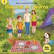 Моето семейство и аз, Макс - част 1: Пикник в гората + стикери - детска книга