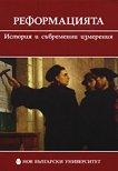 Реформацията: История и съвременни измерения -