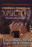 Семейната гробница на Христос - Симха Якобович, Чарлз Пелегрино - книга