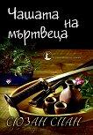 Разследванията на шиноби - книга 3: Чашата на мъртвеца -