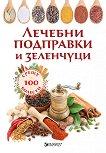 Лечебни подправки и зеленчуци срещу 100 болести - Олга Романова - книга