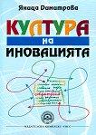 Култура на иновацията - Яница Димитрова -