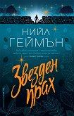 Звезден прах - Нийл Геймън - книга