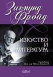Изкуство и литература - Зигмунд Фройд -