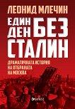 Един ден без Сталин - Леонид Млечин - книга