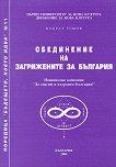 Бъдещето, което идва - книга 11: Обединение на загрижените за България - Кубрат Томов -
