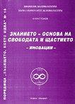 Бъдещето, което идва - книга 13: Знанието - основа на свободата и щастието. Иновации - Кубрат Томов -