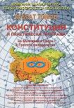 Конституция и практическа програма на България и Света в Третото хилядолетие - Кубрат Томов -