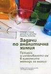 Задачи по аналитична химия - Геомил Пеков, Даниела Цекова, Галина Генчева -