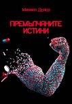 Премълчаните истини - Михаил Делев -