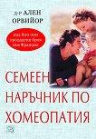 Семеен наръчник по хомеопатия - Ален Орвийор -