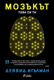 Мозъкът, това си ти - Дейвид Игълман - книга