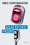Българско радио - Иво Сиромахов -