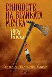 Синовете на великата мечка - том 1: Харка - синът на вожда - Лизелоте Велскопф-Хенрих -
