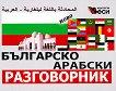 Българско - арабски разговорник -