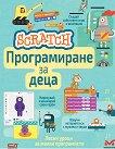 Scratch. Програмиране за деца - детска книга