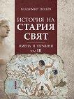 История на Стария свят - том 3 Имена и термини -