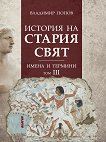 История на Стария свят - том 3 : Имена и термини - Владимир Попов -