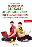 Подготовка за Държавен зрелостен изпит по български език - част 2 - Илияна Горанова -