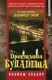 Престъпна Будапеща - Вилмош Кондор - книга