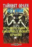 Тайният орден Сет-Амон: Фаталната съдба на самопровъзгласилите се богове - книга