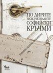 По дирите на изчезналите софийски кръчми - Павлина Делчева-Вежинова -