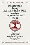 Изследване върху лексикалния обмен между германските езици - Мартин Ненов -
