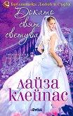 Докато свят светува - Лайза Клейпас - книга