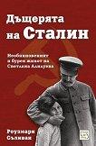 Дъщерята на Сталин - Роузмари Съливан -