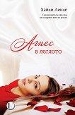 Агнес в леглото - Хайди Линде -