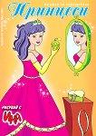 Рисувай с Ина: Принцеси - книга