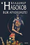 Виж арлекините - Владимир Набоков -