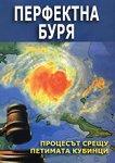 Перфектна буря - книга