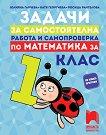 Задачи за самостоятелна работа и самопроверка по математика за 1. клас - Юлияна Гарчева, Катя Георгиева, Росица Рангелова -
