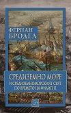 Средиземно море и Средиземноморският свят по времето на Филип II - част 1 - Фернан Бродел -