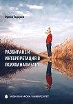 Разбиране и интерпретация в психоанализата - Орлин Тодоров -