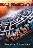 Лабиринтът: Кодът на болестта - Джеймс Дашнър - книга