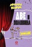 Две и половина комедии - Михаил Вешим -