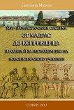 БЕЛ - Ланкастръската система от Мадрас до Копривщица и ролята за изграждането на новобългарското училище - Светлана Мухова -