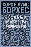 Всеобща история на безчестието - Хорхе Луис Борхес - книга