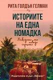 Историите на една номадка - Рита Голдън Гелман -