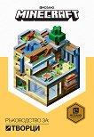 Minecraft: Ръководство за творци -