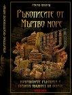 Ръкописите от Мъртво море. Кумранските ръкописи и тайната общност на есеите - Йосиф Амусин -