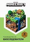 Minecraft: Ръководство за изследователи -